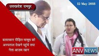 रामपुर में बलात्कार पीड़ित मासूम को अस्पताल देखने पहुंचे सपा नेता आज़म खान