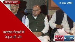 हिमाचल : शिमला में कांग्रेस नेताओं में नेतृत्व की जंग, इसलिए कर रहे है आधारहीन एवम तथ्यहीन बयानबाज़ी