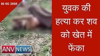 उत्तरप्रदेश : बागपत जनपद में एक युवक की हत्या कर शव को खेत में फेंका