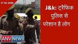 जम्मू राजौरी में ट्रैफिक पुलिस से परेशान होकर लोग आए मीडिया के सामने   Jammu Rajori   ANV NEWS LIVE