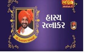 Latest Gujarati Jokes 2017 || Ghanshyam Lakahani || Ratnakar samaroh -Vadodara