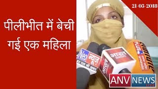 A Girl from Pilibhit UP Sold In Kaasganj | Family Informed | ANV NEWS LIVE