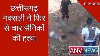 Chhattisgarh Naxalite Hit Again Killed Four Soldiers and injured Three | ANV NEWS LIVE
