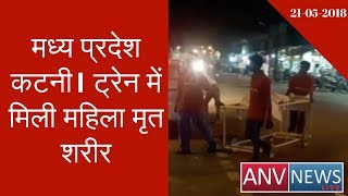 Madhya Pradesh Katni | Women's Dead Body Found in Train | ANV NEWS LIVE