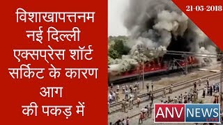 Visakhapatnam - New Delhi Express Catches Fire Due to Short Circuit | Madhya Pradesh | ANV NEWS LIVE