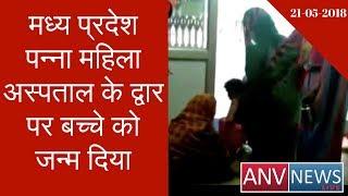 Madhya Pradesh Panna | Lady Give Birth on Hospital Gate | ANV NEWS LIVE
