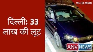 Delhi: 33 lakh looted from trader in Delhi |ANV NEWS |
