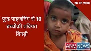 Rajasthan: Food poisoning in Banswara, 10 children worried by eating food at marriage ceremony
