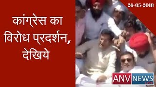 Amritsar: Congress protests against rising prices of petrol and diesel
