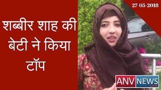 Jammu Kashmir: Shabbeer Shah's daughter Sam, did the top in Jammu and Kashmir