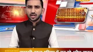 DPK NEWS - खबर राजस्थान   ||आज की ताज़ा खबरे ||11.08.2018