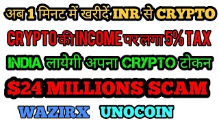 CRYPTO NEWS #163 || BITCOIN पर लगा 5% TAX, COINDCX, UNOCOIN, $24 MILLIONS SCAM, $10 MILLIONS FUND