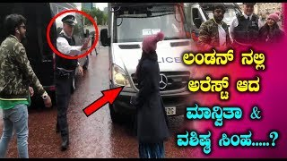 Big Breaking Actor Vasishta Simha and Manvitha Arrest at London | Kannada News