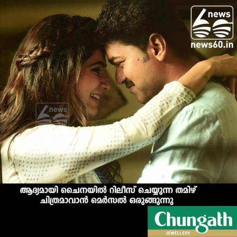 Vijay's picture Mersal to China