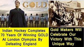 India Hockey Completes 70 Years Of Won Gold Medal Against England I Gold Unique Promotion