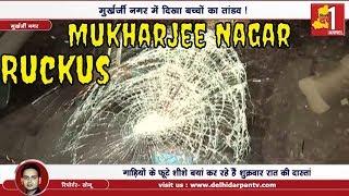 Mukherjee Nagar में दिखा बच्चों का तांडव ! UPSC students और स्थानीय लोगों का झगड़ा