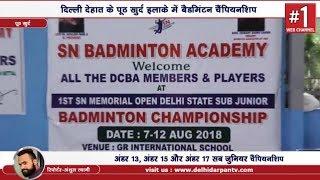 Outer Delhi - SN Memorial Open Delhi State Sub-Junior Badminton Championship