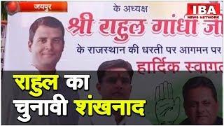 JAIPUR में RAHUL GANDHI का चुनावी शंखनाद, मंदिर दर्शन पर ... | Rahul Gandhi In Jaipur | IBA News |