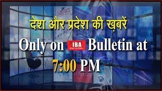 News @ 7 PM : Rajasthan, Bihar, झारखण्ड, Madhya Pradesh व देश एवं विदेश की खबरें |Breaking News |