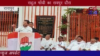 Rahul Gandhi रायपुर भाषण के कुछ अंश ? - देखें रिपोर्ट