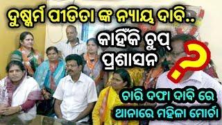 Niali BJP Mahila Wings  uproar and meets IIC Cuttack Sadar PS against different issues PPL News Odia
