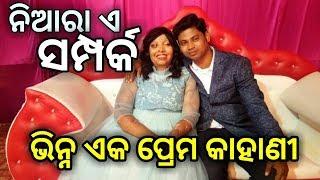 Rani Rituparna-An Acid attack survivor- Life Story - PPL News Odia- Bhubaneswar