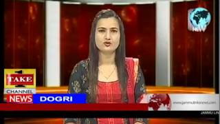 Dogri News | 11th August
