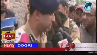 Dogri News   12th August