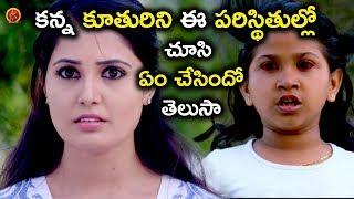 కన్న కూతురిని ఈ పరిస్థితుల్లో చూసి ఏం చేసిందో తెలుసా - 2018 Telugu Movie Scenes - Bhargavi Movie