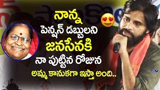 Pawan Kalyan on Contributory Pension Scheme | Pawan Kalyan Father Pension | Pawan Kalyan Mother