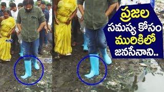 Pawan Kalyan Visited Bhimavaram Dumping Yard | West Godavari | Janasena Party Latest News