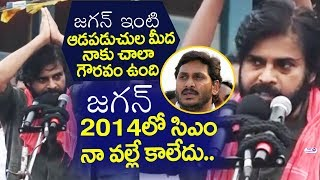 Pawan Kalyan Shocking comments on YS JAGAN YSRCP Over 2014 elections | YS JAGAN Family | Janasena