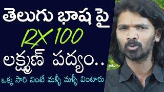 RX 100 Lakshman sings a beautiful Padyam on తెలుగు భాష (Telugu Language)   RX 100 Lakshman Interview