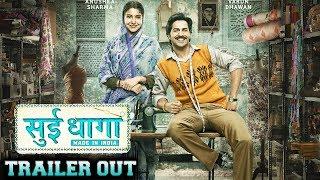 Sui Dhaaga - Made in India Trailer Out | Varun Dhawan | Anushka Sharma