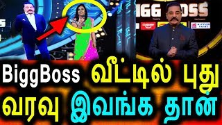 Bigg Boss Tamil 2 12th aug 2018 promo 1|Bigg Boss Tamil New Entry|11/08/2018 Episode