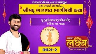 Rajapara Family Dhasha || Jignesh Dada -Radhe Radhe || Shreemad Bhagvat Bhagirathi Katha || Part-2