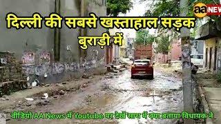 Ibrahimpur से Nangli Puna Road दिल्ली के सबसे खस्ताहाल रोड़