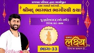 Rajapara Family Dhasha || Jignesh Dada -Radhe Radhe || Shreemad Bhagvat Bhagirathi Katha || Part-33