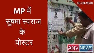 Madhya Pradesh: Sushma Swaraj poster in Vidisha   ANV NEWS  