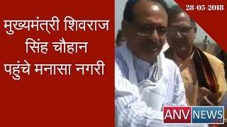 Chief Minister Shivraj Singh Chauhan arrives in Manasa Nagar in Madhya Pradesh Nimatch
