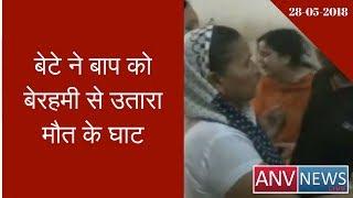 Uttarakhand: Kalyugi son in Haridwar ruthlessly killed his father  ANV NEWS  