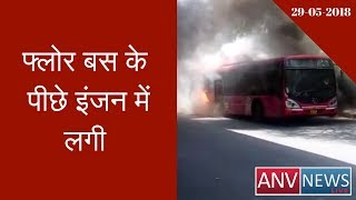 A fire in the engine behind the low floor bus in Rajasthan |ANV NEWS |
