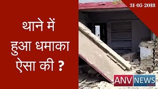 Uttar Pradesh: Blast from the explosion of seized crackers in Bahraich police station | ANV NEWS |