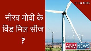 Rajasthan:  Nirav Modi's wind mill season issue, proceedings are going on about 12 wind mill