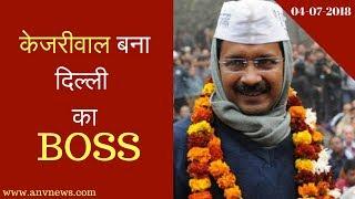 Kejriwal is Now 'the BOSS 'of Delhi ! Kejriwal vs LG Anil Baijal