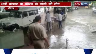 | ANV NEWS | बरसात का कहर | राजस्थान का सीकर बना तालाब #heavyrain
