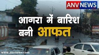 ANV NEWS || आगरा में बारिश बानी आफत। कई मकान गिरे  #agraheavyrain