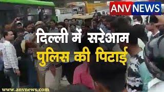 ANV NEWS || दिल्ली पुलिस के कॉन्स्टेबल से मारपीट का वीडियो वायरल #delhipolice