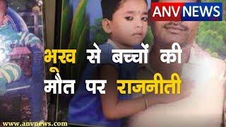 ANV NEWS || भूख से बच्चों की मौत पर सियासत ,देखिये