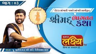 Kamdhenu Gaushala - Kotda Sangani || Jignesh Dada -Radhe Radhe || Shreemad Bhagvat Katha || Part-3
